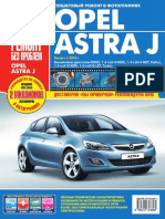 Opel Astra j Expl Rus