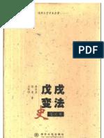 戊戌变法史述论稿(蔡乐苏、张勇、王宪明)