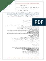 تفريغ+النيورو+دكتور+محمد+الشافعي+يااااااااااااااااا+رب.pdf