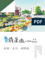 葫蘆墩季刊 20期-2017夏訊