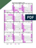 107年辦公日曆表