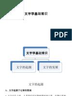 347266279-文字学基础常识.pptx