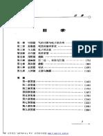 [围棋阶梯强化训练手册].王志鹏.扫描版