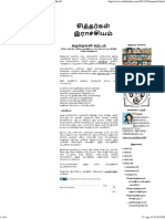 Karu Nelli Karpam Website