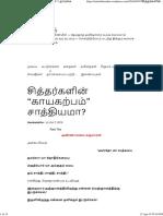 Sitharkalin Kayakalpam is Possible