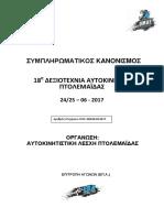 Όλες οι πληροφορίες για την 18η Δεξιοτεχνία Πτολεμαΐδας, την Κυριακή 25 Ιουνίου