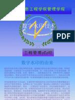 数字水印技术
