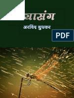 Dhyasang Arvind Budhkar