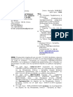 Κωδ.42-2017 Διαμεσολάβηση του ΣτΔΕ για θέματα αεροδρομίου