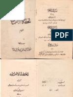Tuhfah al-A'raab  by Farahi