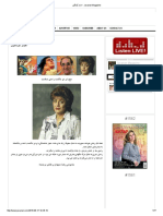اخبار گوناگون - Javanan Magazine