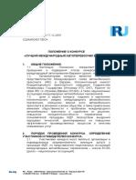 Regulamentul Concursului Cel Mai Bun Transportator Rutier EURASIA 2017