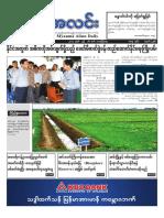 Myanma Alinn Daily_ 16 Jun 2017 Newpapers.pdf