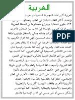 Arabic Essay With Transaltion
