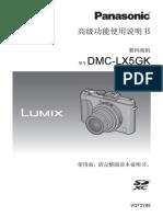 Dmc Lx5gk Introduction