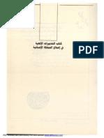 13.almamlkaAl2nsanya_IbnArabi.pdf