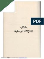15.altnzulatAlmuslia_IbnArabi.pdf
