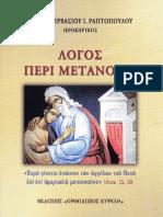 ΛΟΓΟΣ ΠΕΡΙ ΜΕΤΑΝΟΙΑΣ