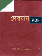 Debzaan-Bibhutibhushon.pdf