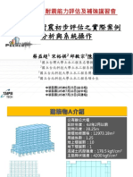 3PSERCB耐震初步評估之實際案例分析與系統操作
