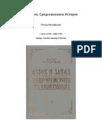 Избрано; Средновековна История - Петър Мутафчиев
