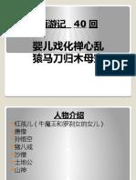 西游记40-42