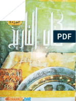 Histoire 3am(Elbassair.net)