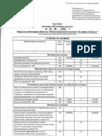 Расчет размера собственных средств на июнь 30/06/2010 года