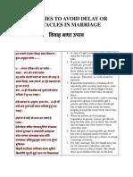 Vivah Badha Upay l Love marriage delay remedies