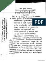 Taittiriya Upanishad Ananda Bhashya