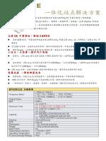 Micro+Fact+Sheet+CN