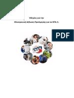 Οδηγίες Εφαρμογής Εγγραφών E-epal (1)