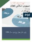 1392-Quarterly Fiscal Bulletin 2 -Dari
