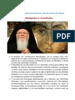 Ιωάννης Σιδηράς - Βαρθολομαίος ο Συνοδικός