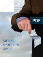 IFRSs in Your Pocket (RUS) 2007