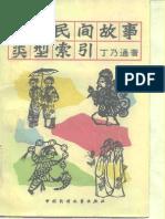 中国民间故事类型索引