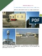 中亞大絲路五國之行-Part 2.docx