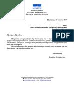 Επιστολή βουλευτή Βασίλη Κεγκέρογλου