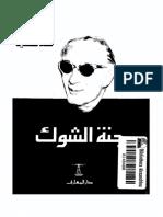 جنة الشوك.pdf