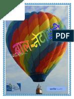 2balnetakshari__baldin_2011.pdf