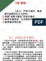第5章函数a.ppt