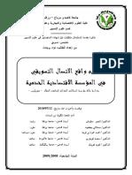 Boudjenana_fouad واقع الإتصال التسويقي في المؤسسة