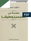 مقدمة في الهرمينوطيقا - دايفيد جاسبر.pdf