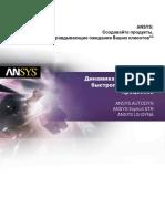 Ansys Explicit Dynamics