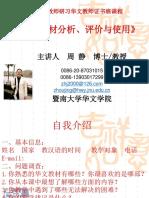 华文教材分析、评价与使用ppt
