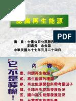 8.認識再生能源_余金源