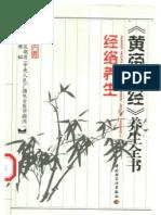 TCM - 黄帝内经 - 养生全书