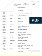 Chinese Vocabulary Prepositions