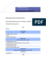 Insolvancy Act 1997 (Bangla Version)