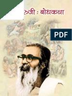 Shri_Guruji_Bodhakatha